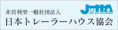 日本トレーラーハウス協会のロゴマーク